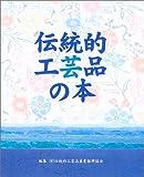 伝統的工芸品の本