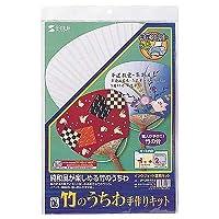サンワサプライ アウトレット JP-UTIWA6 インクジェット 竹のうちわ 手作り キット 箱にキズ、汚れのあるアウトレット品です。