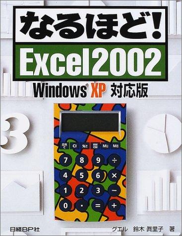 なるほど! EXCEL2002 WINDOWS XP 対応版の詳細を見る