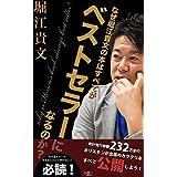 なぜ堀江貴文の本はすべてがベストセラーになるのか? (HIU編集学部)