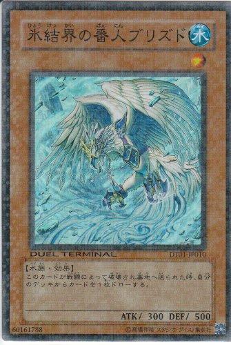 遊戯王シングルカード 氷結界の番人ブリズド スーパーレア dt01-jp010