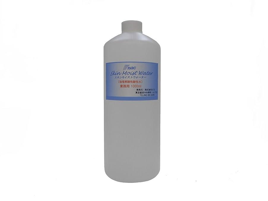 より平らなハードウェアほぼ強電解 酸性水 化粧水 スキンモイスト ウォーター 1L 業務用