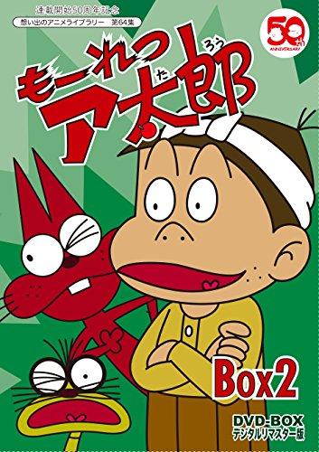 連載開始50周年記念 もーれつア太郎 DVD‐BOX デジタルリマスター版 BOX2【想い出のアニメライブラリー 第64集】