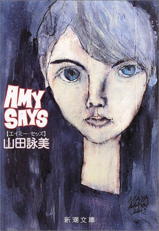 Amy Says(エイミー・セッズ) (新潮文庫)