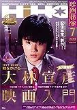 映画秘宝 2020年7月号 [雑誌]
