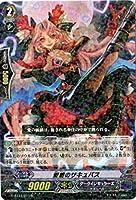 カードファイトヴァンガードG 第11弾「鬼神降臨」/G-BT11/041 愛着のサキュバス R
