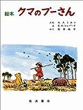 絵本クマのプーさん (大型絵本 (5))