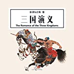 三国演义 - 三國演義 [The Romance of the Three Kingdoms] audiobook cover art