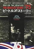 ビートルズ・ストーリー Vol.13 1975 (CDジャーナルムック)