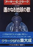 遙かなる地球の歌 (ハヤカワ文庫SF)