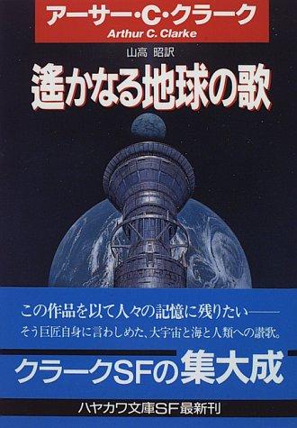 遙かなる地球の歌 (ハヤカワ文庫SF)の詳細を見る
