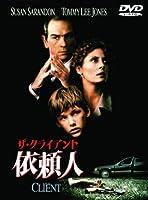 ザ・クライアント 依頼人 [DVD]