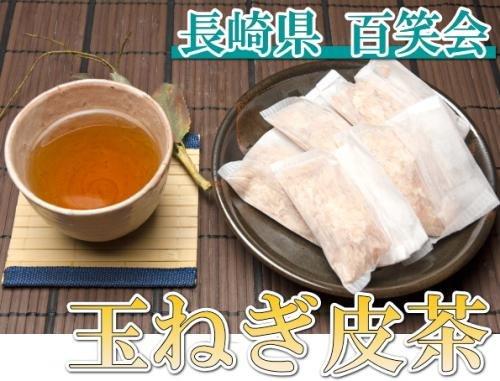 玉ねぎ皮茶 5袋(長崎県 百笑会)有機JAS無農薬玉ねぎ使用・オニオン ふるさと21