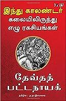 Hindu Calendar Kalaiyilirunthu 7 Ragasiyangal - 7 Secrets of Hindu Calendar Art (Tamil)