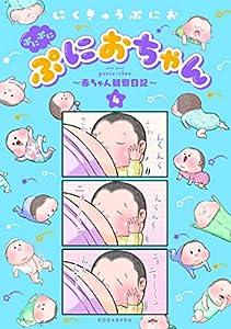 ぷにぷにぷにおちゃん ~赤ちゃん観察日記~ 4巻 表紙画像