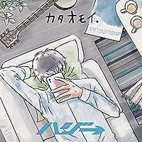 カタオモイ。(初回限定盤)(DVD付)