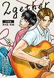 2gether【分冊版】第4話 前編 (クランチコミックス)
