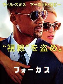 フォーカス(字幕版)