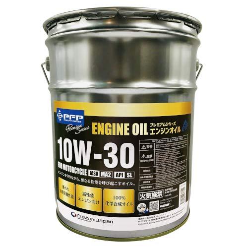 エンジンオイル 10W-30 MA2/SL 20L 100%化学合成油 PFP(ピーエフピー) プレミアムシリーズ バイク用 二輪...