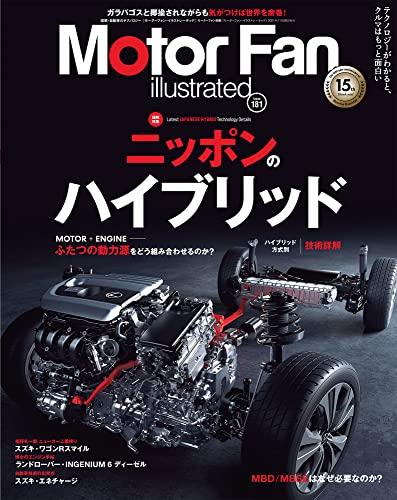 MOTOR FAN illustrated - モーターファンイラストレーテッド - Vol.181 (モーターファン別冊)