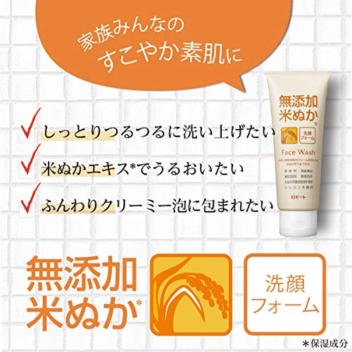 ロゼット無添加米ぬか洗顔フォームAZ(140g×2個パック)洗顔料敏感肌コメヌカエキス(100%植物由来洗浄成分)