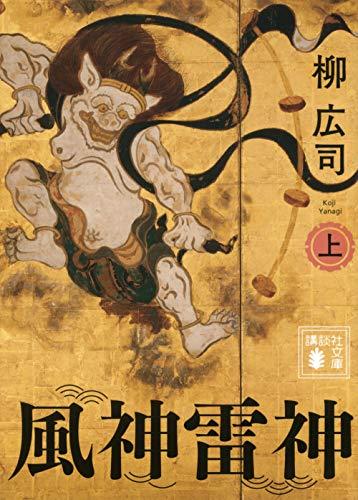 風神雷神 (上) (講談社文庫)