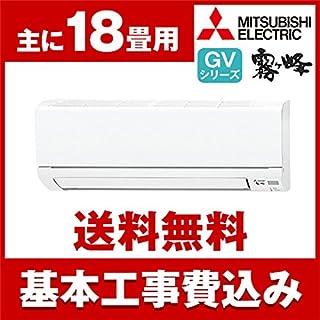 標準設置工事セット MITSUBISHI MSZ-GV5618S-W ピュアホワイト 霧ヶ峰 GVシリーズ [エアコン (主に18畳・単相200V)]