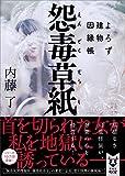 怨毒草紙 よろず建物因縁帳 (講談社タイガ)