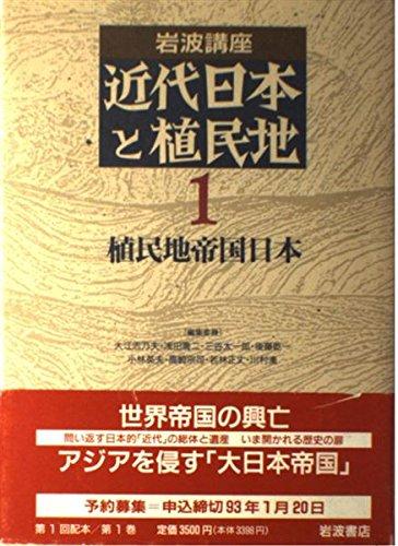 岩波講座 近代日本と植民地〈1〉植民地帝国日本の詳細を見る