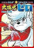 太陽犬ゼロ (ふしぎコミックス No. 2)