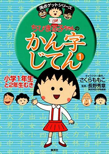 Chibi Maruko-chan no kanji jiten, 1