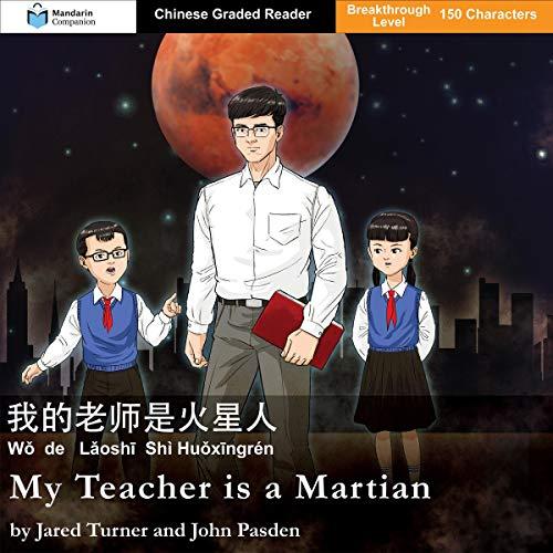 My Teacher Is a Martian cover art