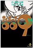 サイボーグ009 (14) (秋田文庫)