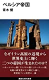ペルシア帝国 (講談社現代新書)