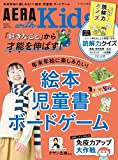 AERA with Kids (アエラ ウィズ キッズ) 2020年 冬号 [雑誌]