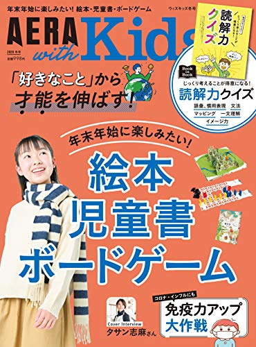 AERA with Kids (アエラ ウィズ キッズ) 2020年 冬号 [雑誌]