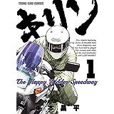 キリン The Happy Ridder Speedway(1) (ヤングキングコミックス)