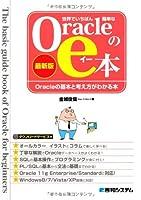 世界でいちばん簡単なOracleのe本[最新版]Oracleの基本と考え方がわかる本