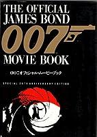 007オフィシャル・ムービーブック