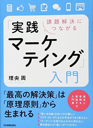 日本実業出版社『課題解決につながる「実践マーケティング」入門』