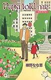 Papa told me ~街を歩けば~ (クイーンズコミックス)