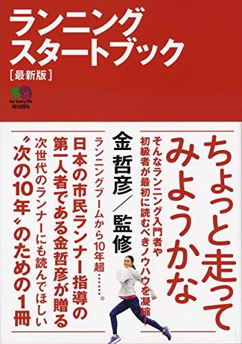 ランニングスタートブック【最新版】の詳細を見る
