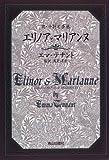 エリノアとマリアンヌ―続・分別と多感