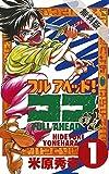 フルアヘッド!ココ 1【期間限定 無料お試し版】 (少年チャンピオン・コミックス)