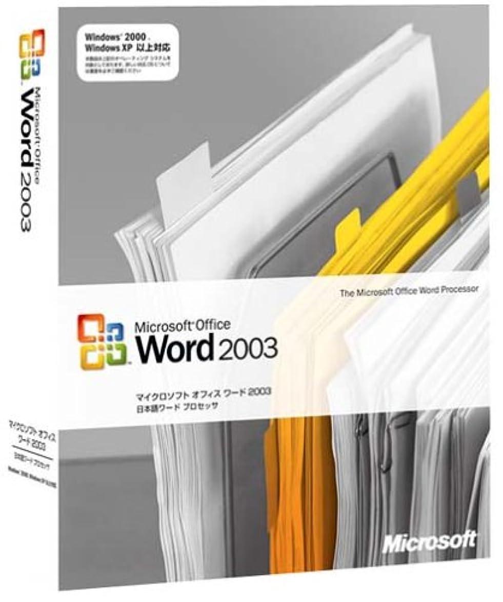 閉じる人同一性【旧商品/サポート終了】Microsoft  Office Word 2003