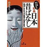 大人もぞっとする【原典】日本昔ばなし―――「毒消し」されてきた残忍と性虐と狂気