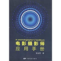 Cinematographer application manual(Chinese Edition)
