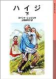 ハイジ 下 (岩波少年文庫)