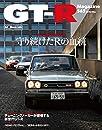 GT-R MAGAZINE ジーティーアールマガジン  2019年 03月号