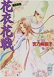 花衣花戦(はなのえはないくさ)―斎姫異聞 (講談社X文庫―ホワイトハート)